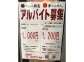 シフト応相談♪【カレー厨房 赤羽駅店】でスタッフ募集中!!