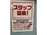 ポニークリーニングクリーニング店受付募集中!