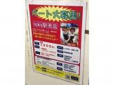 toks 用賀駅でレジ・品出しスタッフ募集中!