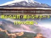 株式会社斉藤貿易