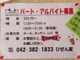 五島うどん びぜん家◆ホール・キッチン・レジなど