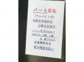 昼食無料☆アルバイト・パートスタッフ募集!