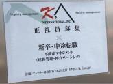 株式会社 ケイ・インターナショナルで社員募集中!