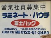 株式会社富士パック 第1センターで営業スタッフ募集中!