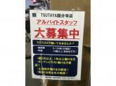 TSUTAYA 国分寺店でスタッフ募集中!
