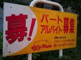 ジョリーパスタ 新小岩店でレストランスタッフ募集中!