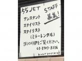 【美容室スタッフ】アシスタント・スタイリスト募集中!