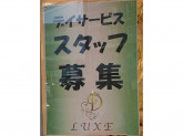 DO・LUXE(ドゥ・リュクス)スタッフ募集☆