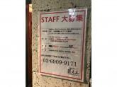 匠えん 成増駅前店でアルバイト募集中!