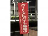 スギ薬局 ジャパン京都十条店で店舗スタッフ募集中!