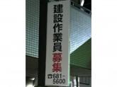 株式会社 渥美建設興業 京都営業所で建設作業員募集中!