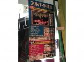 クリーニングほんま 武蔵小山駅前店でアルバイト募集中!