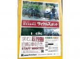 店舗スタッフ募集☆自転車好きは大歓迎です!