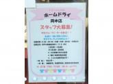ホームドライ 岡本店◆受付スタッフ◆時給900円~