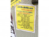 博多ラーメン 味の蔵 広島五日市店でラーメン店スタッフ募集中