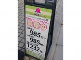 バーミヤン 板橋常盤台駅前店でアルバイト募集中!