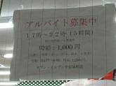 セブン‐イレブン 千住旭町店でコンビニスタッフ募集中!