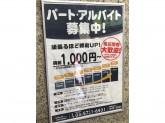 【BOOKOFF】 自由ヶ丘駅前店でアルバイト募集中!