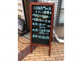 CONA町田店で店舗スタッフ募集中!