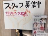 ファストネイル ツインズ町田店でネイルサロンスタッフ募集中!