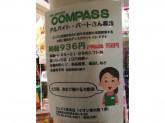 COMPASS(コンパス) 荒本店でスタッフ募集中!