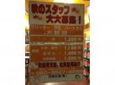 ENEOS 共栄石油 船堀松江SSでアルバイト募集中!