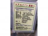 東京三誠不動産(株)管理ハウスクリーニング部で募集中!