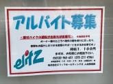 賃貸のエリッツ☆営業サポートスタッフ募集中!