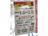 三平ストア三鷹店でお惣菜の製造スタッフ募集中!
