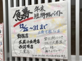 ★短期スタッフ★フラワーショップはなひろ三鷹店で募集!