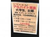 元気な居酒屋【とろろ家】で土日大歓迎のアルバイト募集!