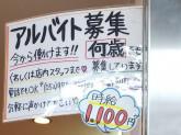 TAXI 栄地下店で一緒に働いてみませんか?
