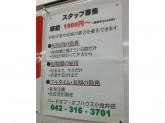 HARD・OFF(ハードオフ) 小金井店でアルバイト募集中!