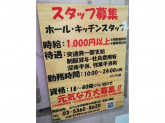 ふらんす亭 新宿東口店でアルバイト募集中!