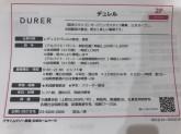 【11月OPEN】DURERでスタッフ募集中★