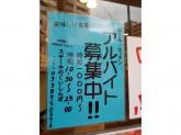 食事補助あり♪ステーキのくいしんぼ 入谷店でスタッフ募集中!