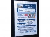 picard(ピカール) 青山骨董通り店でスタッフ募集中★