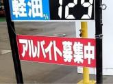 ESSO(エッソ)北岡崎SSでアルバイト募集中!