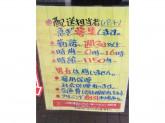 ないすクリーニング 日野駅前店で配送スタッフ募集★