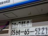 『ファミリーマート 岡崎高隆寺町店』で店舗スタッフ募集中!