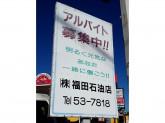 株式会社福田石油店 緑ヶ丘CSでアルバイト募集中!