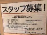食事付き♪能古うどん ゆめタウン博多店でスタッフ募集中!