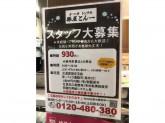 未経験歓迎♪豚屋とん一 ゆめタウン博多でスタッフ募集中!