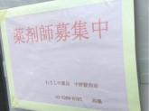『むさしの薬局』中野駅前店で薬剤師募集中!
