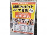 【ドン・キホーテグループ】接客が好きな方♪アルバイト募集中!