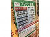 まいばすけっと 高円寺南一丁目店でスタッフ募集中!