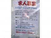 株式会社 カドワキでスタッフ募集♪