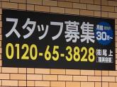 サミット 羽ノ浦店でお仕事しましょう!