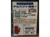 神田駅前郵便局でアルバイト募集中!