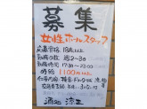 時給1100円~!酒処 涼正でアルバイト募集中!